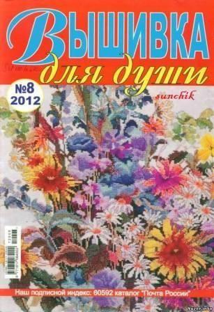 Журнал Вышивка для Души 8 2012 год