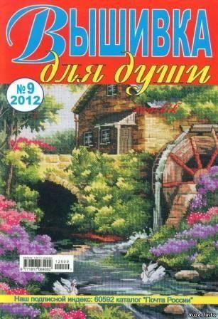 Журнал Вышивка для Души №9 2012 год