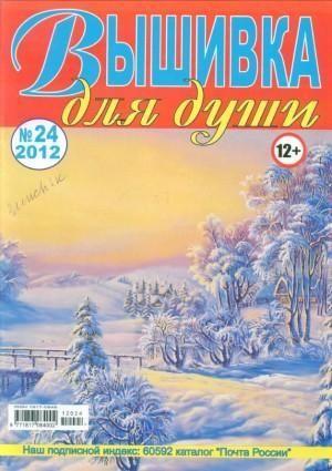 Журнал Вышивка для Души №24 2012 год