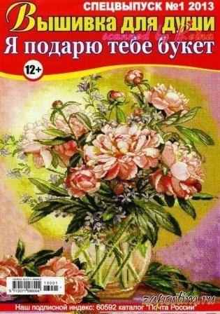 Журнал Вышивка для Души №1 2013 год