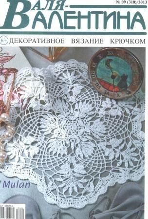 Журнал Валя Валентина №9 2013 год