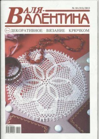 Журнал Валя Валентина №10 2013 год