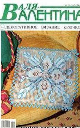 Журнал Валя Валентина 11 2013 год