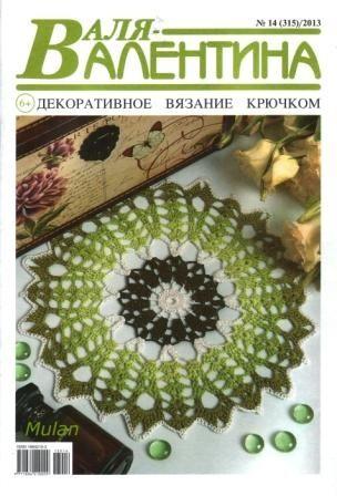 Журнал Валя Валентина 14 2013 год