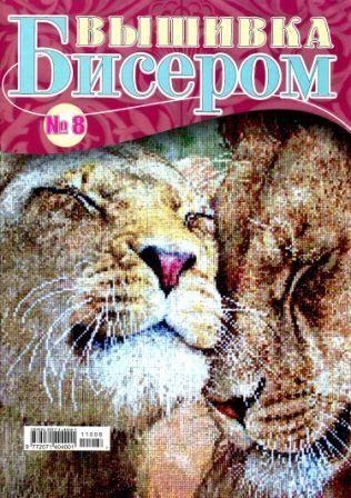 Журнал вышивка бисером №8 2011 год