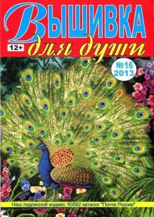 Журнал Вышивка для Души №16 2013 год