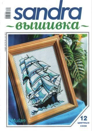 Журнал Сандра Вышивка №6 2013 год