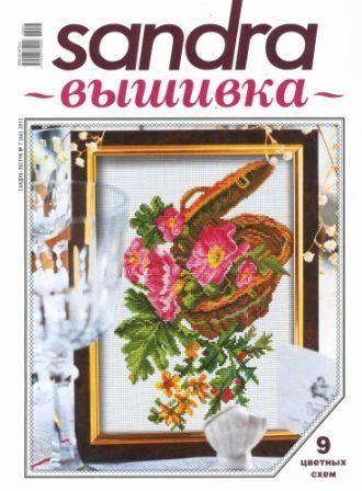 Журнал Сандра Вышивка №7 2013