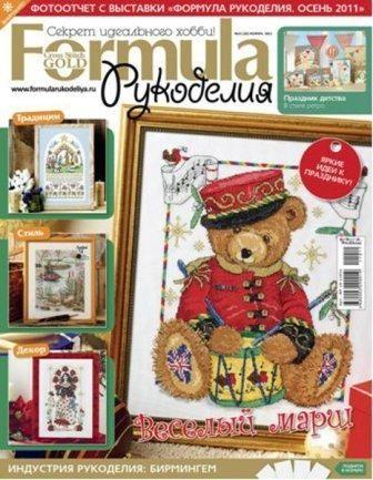 Журнал Формула Рукоделия №11 2011 год