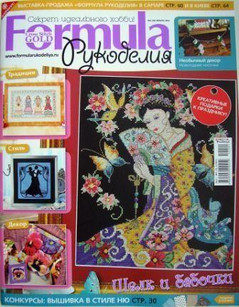 Журнал Формула Рукоделия №1 2012 год