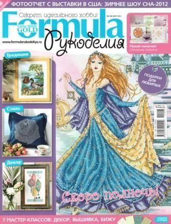 Журнал формула рукоделия №3 2012 год