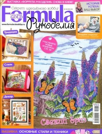 Журнал формула рукоделия №7 2012 год