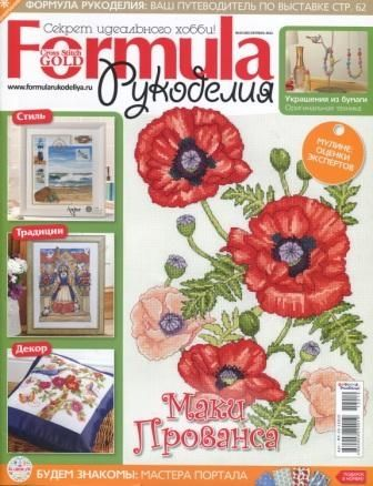 Журнал Формула Рукоделия №10 2012 год