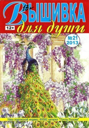 Журнал Вышивка для Души №21 2013 год