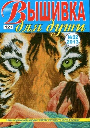 Журнал Вышивка для Души №22 2013 год