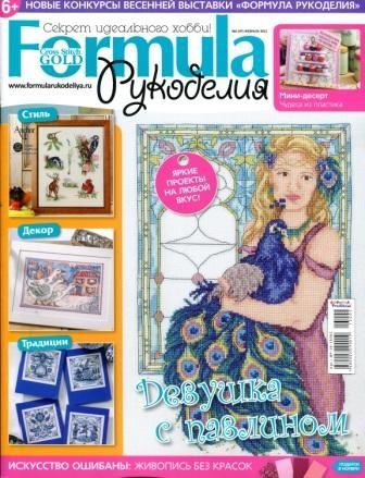 Журнал Формула Рукоделия №2 2013 год