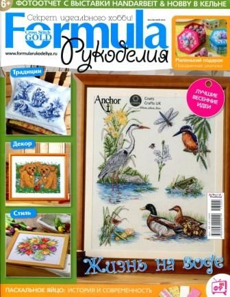 Журнал Формула Рукоделия №5 2013 год