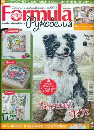 Журнал Формула Рукоделия №3 2013 год