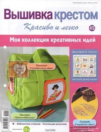 Журнал вышивка крестом Красиво и Легко №45 2013 год