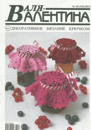 Журнал Валя валентина №18 2013 год