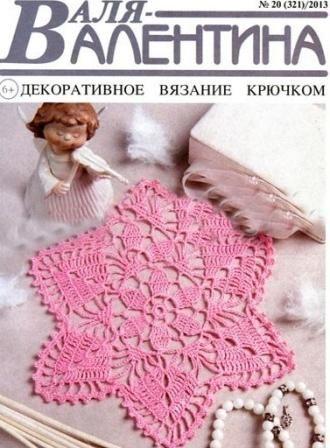 Журнал Валя Валентина № 20 2013 год