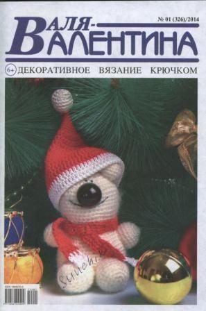 Журнал Валя Валентина № 1 2014 год
