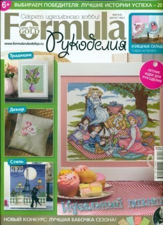 Журнал Формула Рукоделия №8 2013 год