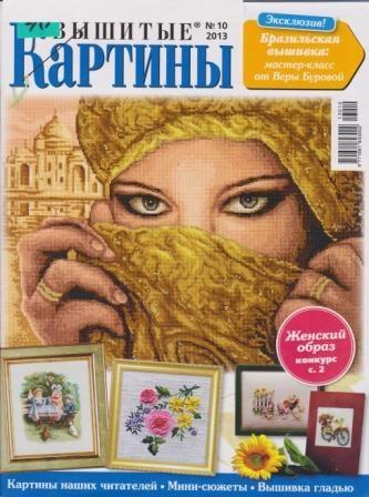 Журнал Вышитые Картины №10 2013 год