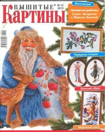 Журнал Вышитые Картины №12 2013 год