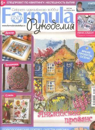 Журнал Формула Рукоделия №9 2013 год