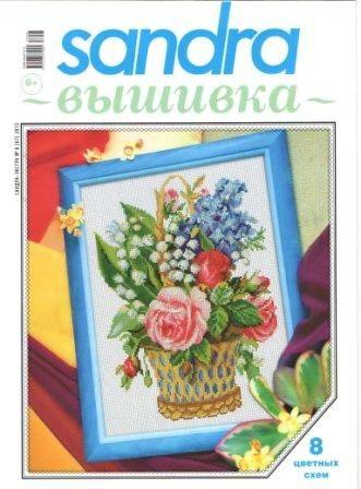 Журнал Сандра Вышивка №8 2013 год