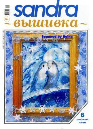 Журнал Сандра Вышивка №12 2013 год