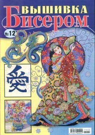 Журнал вышивка бисеро №12 2011 год
