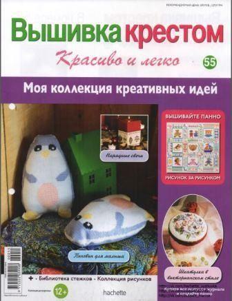 Журнал Вышивка крестом Красиво и легко №55 2014 год