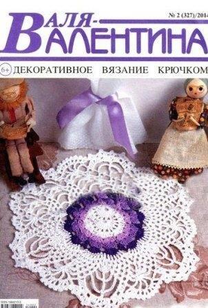 Журнал Валя Валентина № 2 2014 год