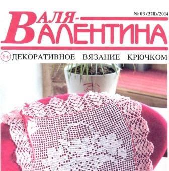 Журнал Валя Валентина № 3 2014 год
