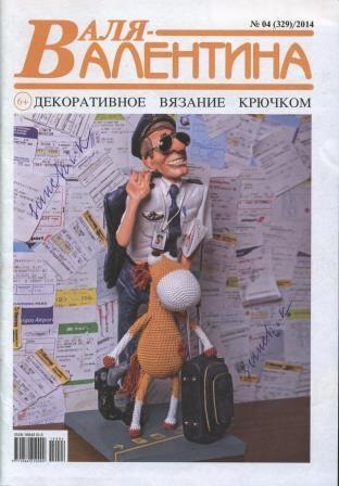 Журнал Валя Валентина № 4 2014 год