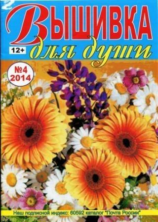 Журнал Вышивка для Души №4 2014 год