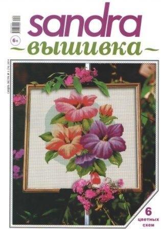Журнал Сандра Вышивка №3 2014 год