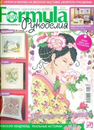 Журнал Формула Рукоделия №2 2014 год