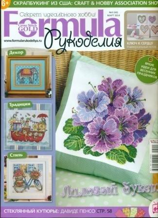 Журнал Формула Рукоделия №3 2014 год