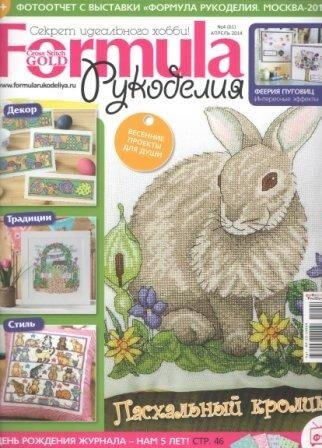 Журнал Формула Рукоделия №4 2014 год