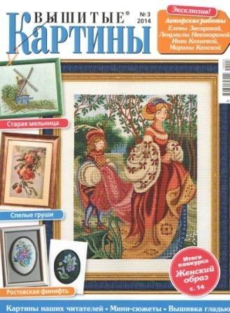 Журнал Вышитые Картины №3 2014 год