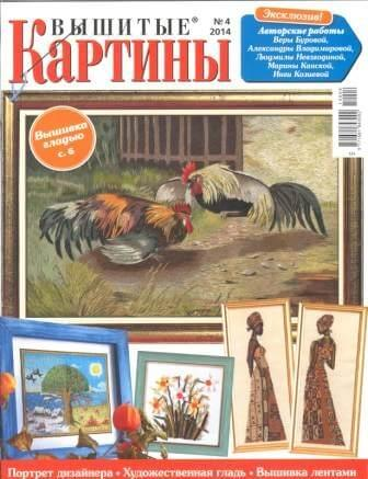 Журнал Вышитые Картины №4 2014 год