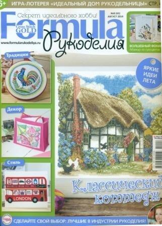 Журнал Формула Рукоделия №8 2014 год
