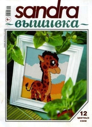 Журнал Сандра Вышивка №6 2014 Год