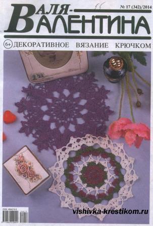 Журнал Валя Валентина № 17 2014 год