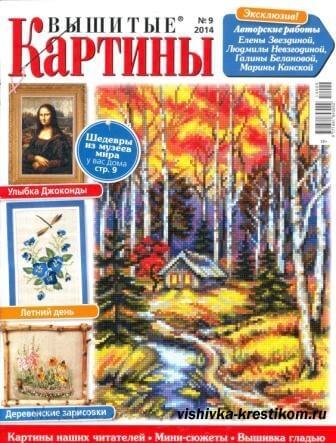 Журнал Вышитые Картины №9 2014 год