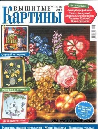 Журнал Вышитые Картины №10 2014 год
