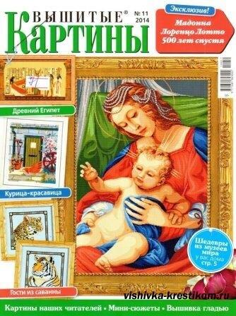 Журнал Вышитые Картины №11 2014 год